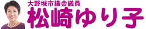 大野城市議会議員 松崎ゆり子【公式】